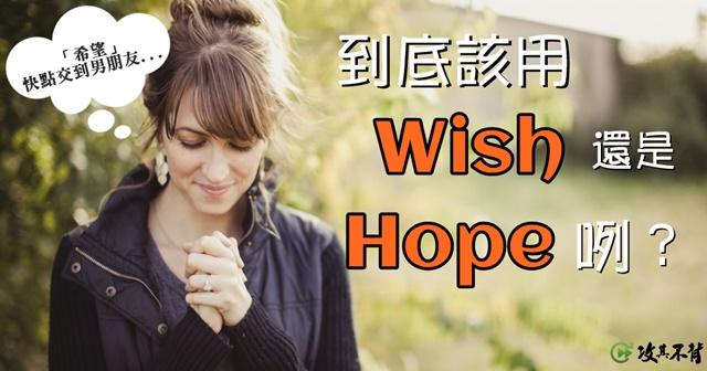 『我希望他的新事業會成功』,英文到底該用『wish』還是『hope』?