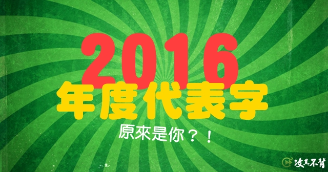 2016年度英文代表字是和『超過』有關,到底是什麼呢?