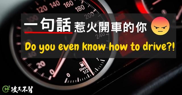 惱人的後座駕駛語錄:『切換車道』、『倒車』英文怎麼說?