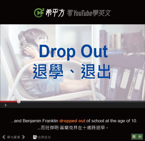 「退學、退出」- Drop Out