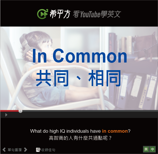 「共同、相同」- In Common