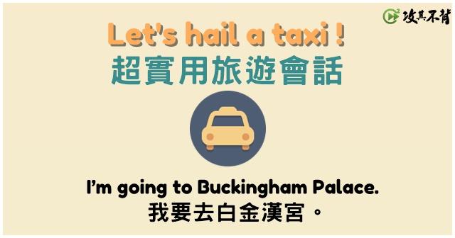 用英文叫計程車免煩惱!超實用旅遊會話!