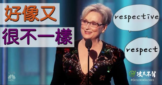 『respect』用法大集合!『尊重』英文用法你分得清楚嗎?