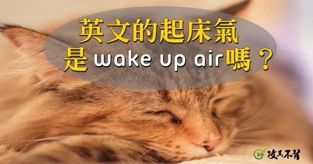 【日常英文】『睡過頭、失眠』的英文該怎麼說?