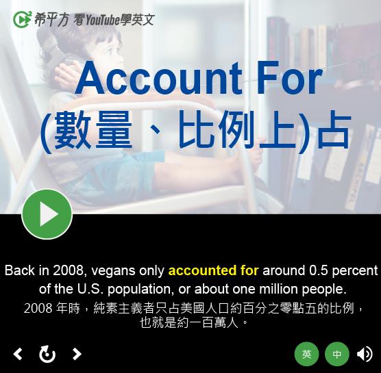 「(數量、比例上)占」- Account For