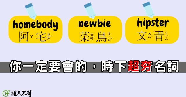 『文青』英文是什麼呢?各具特色的人群--你是哪種類型?