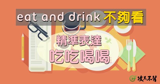 【吃吃喝喝學英文】吃飯皇帝大,眼睛比胃大