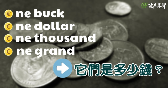 【旅遊英文】出國旅遊想要換錢,如何用英文表達『金錢單位』?