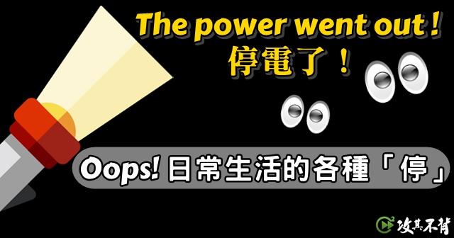 【日常英文】停電停水了!該怎麼說?