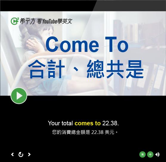 「合計、總共是」- Come To