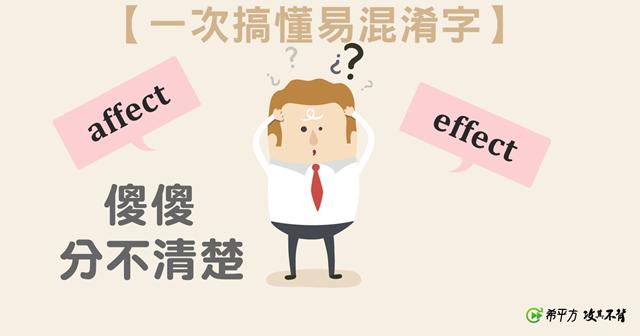affect effect 用法傻傻分不清?