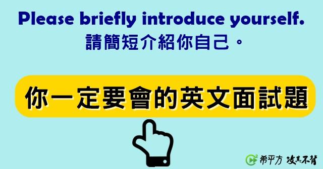 應徵空服員必學英文!這八個英文問題一定會問!