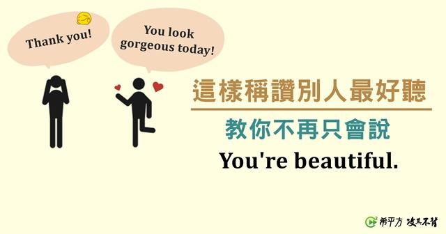 稱讚他人的時候,別再只會說『You're beautiful.』了!