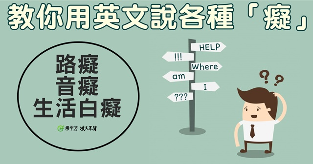 【NG 英文】『路癡、音癡和生活白癡』居然跟 idiot 沒關係 ?!