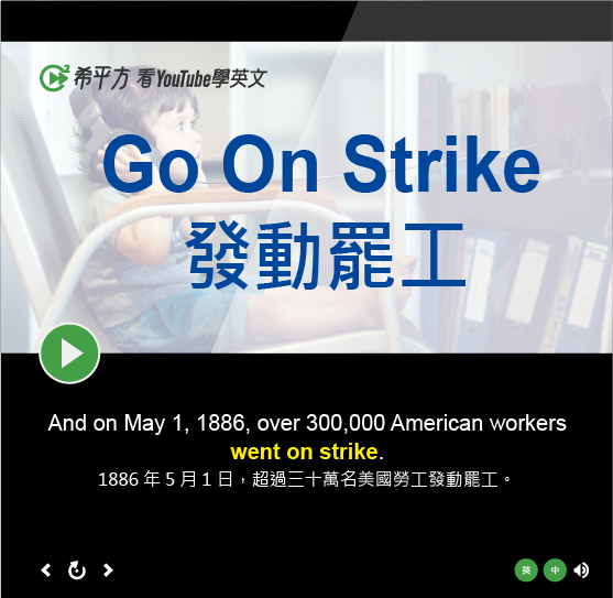 「發動罷工」- Go On Strike