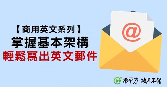【商用英文】掌握 email 基本架構,輕鬆寫出英文郵件!