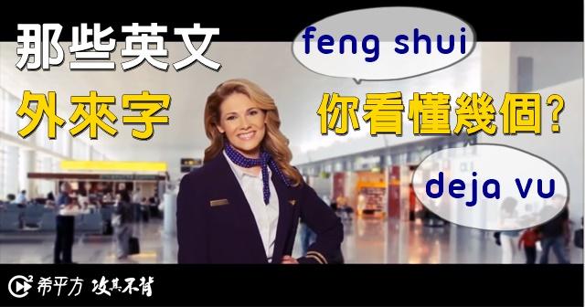 英文也有外來語!英文『風水、颱風』聽得來好像中文?
