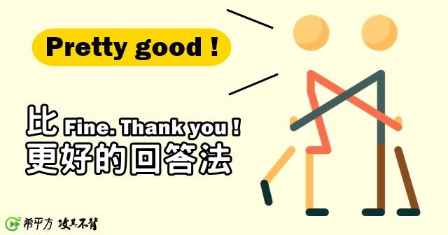【打招呼英文】Fine. Thank you! 然後呢?