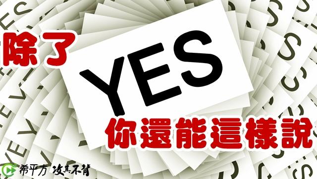 除了『yes』,這些說法也可以幫你說『好』!