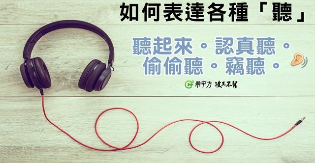 『聽』力大集合!『偷聽』、『聽起來』英文怎麼說?