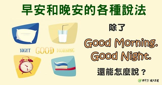 除了『good morning』和『good night』,還能怎麼說『早晚安』?