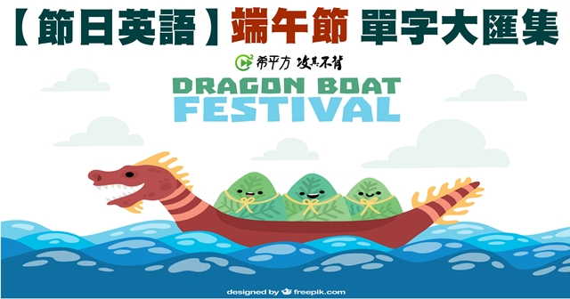【節慶英文】『粽子』、『龍舟』英文這樣說!