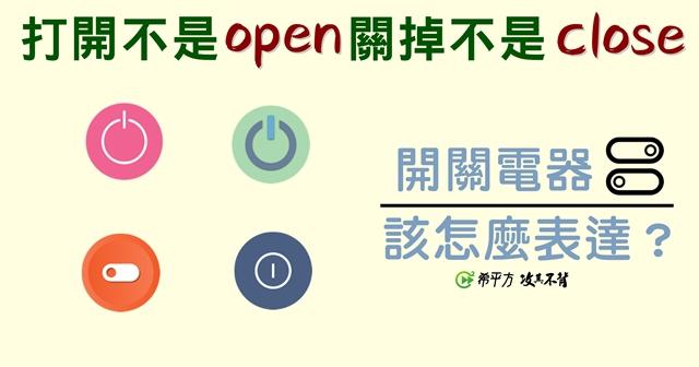 絕對不是 open / close!開關電器英文怎麼說?