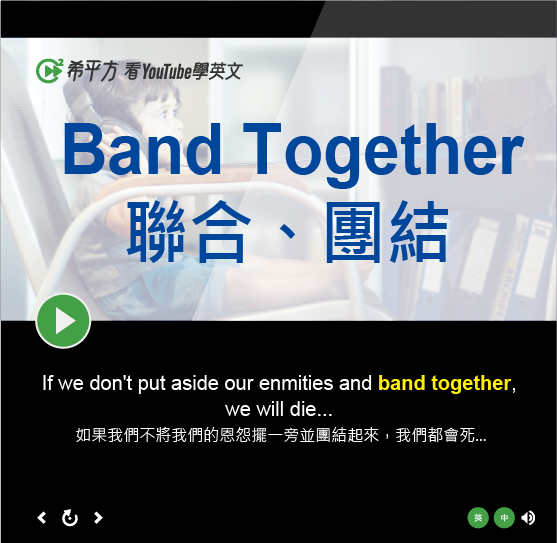 「聯合、團結」- Band Together