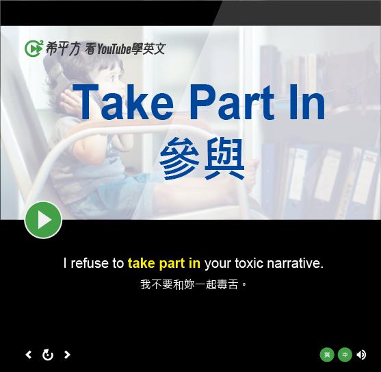 「參與」- Take Part In