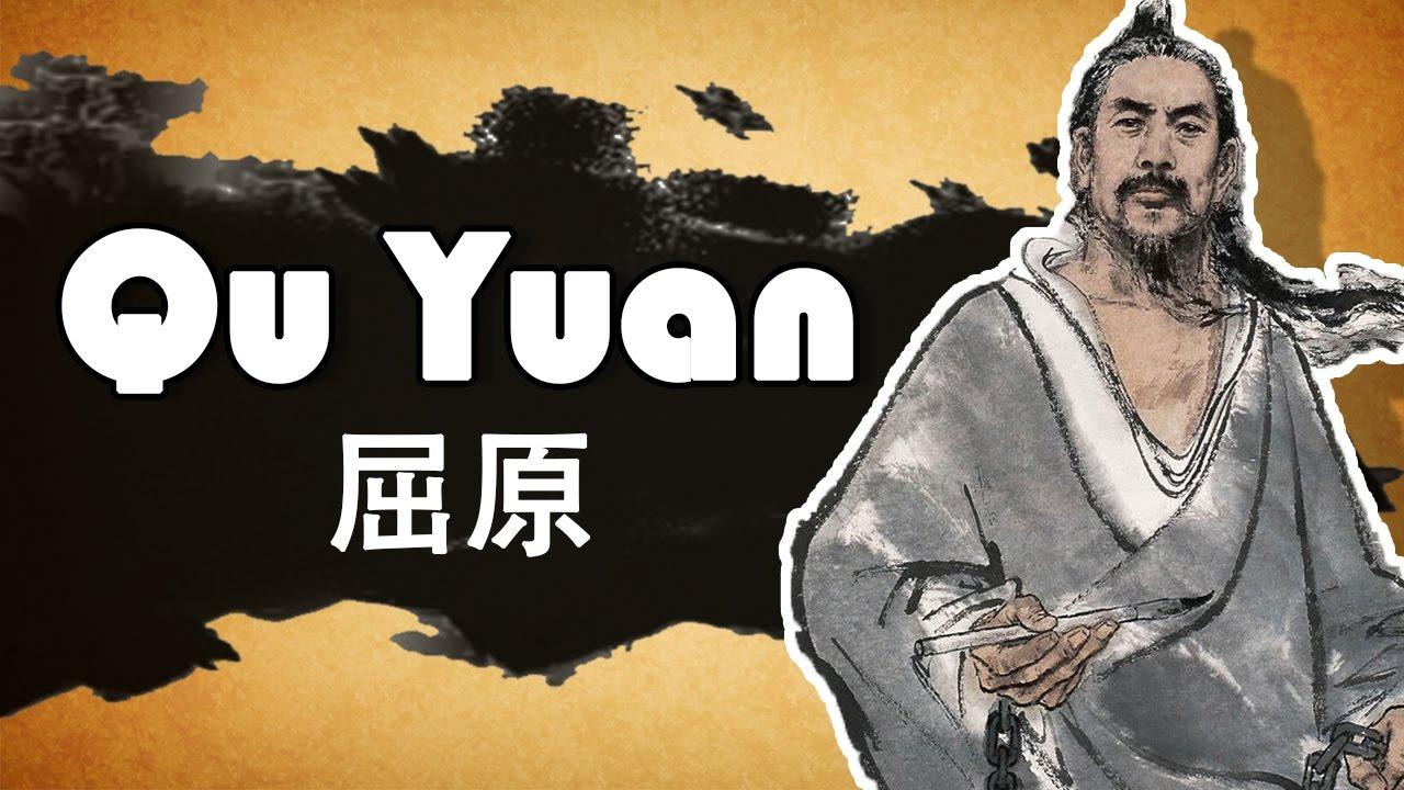 「邊吃粽子邊聽講古:屈原的故事」- Dragon Boat Festival Origins: Qu Yuan