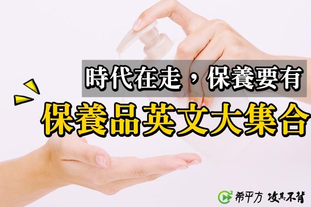 你看懂保養品了嗎?『化妝水』、『護唇膏』英文怎麼說?