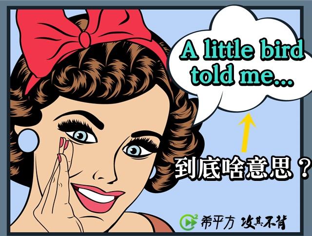 7 個關於秘密的英文常用語,讓你清楚什麼不該說!