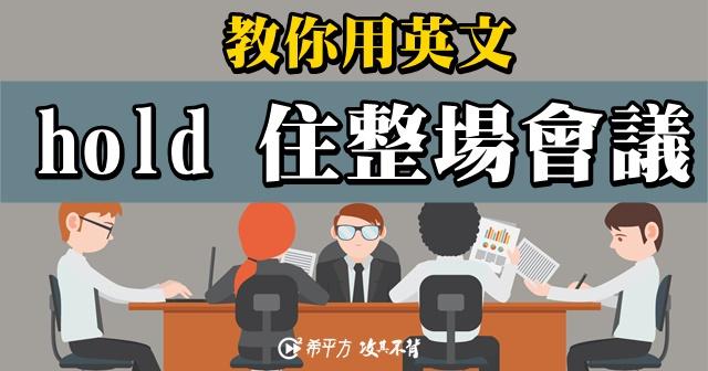 九大會議必備英文!讓你清楚表達想法!