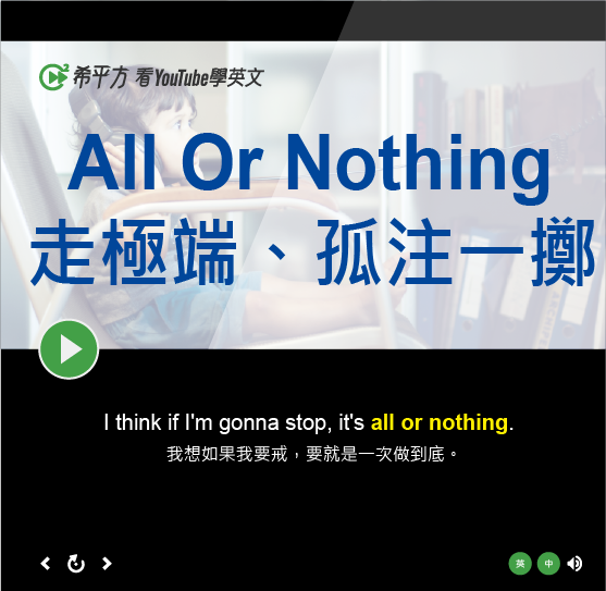 「走極端、孤注一擲」- All Or Nothing
