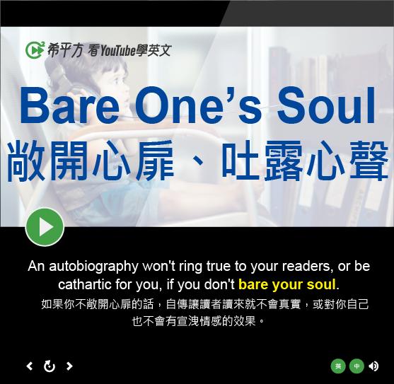 「敞開心扉、吐露心聲」- Bare One's Soul