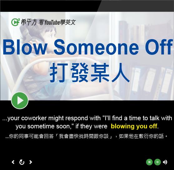 「打發某人」- Blow Someone Off