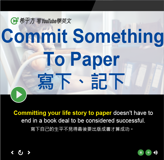 「寫下、記下」- Commit Something to Paper