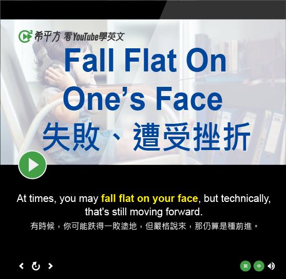 「失敗、遭受挫折」- Fall Flat On One's Face