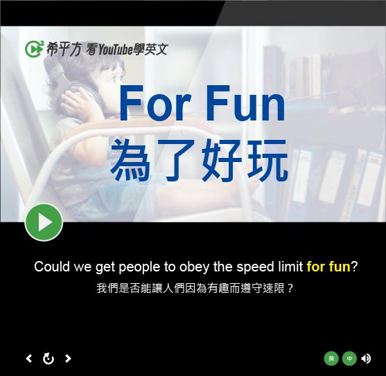 「為了好玩」- For Fun