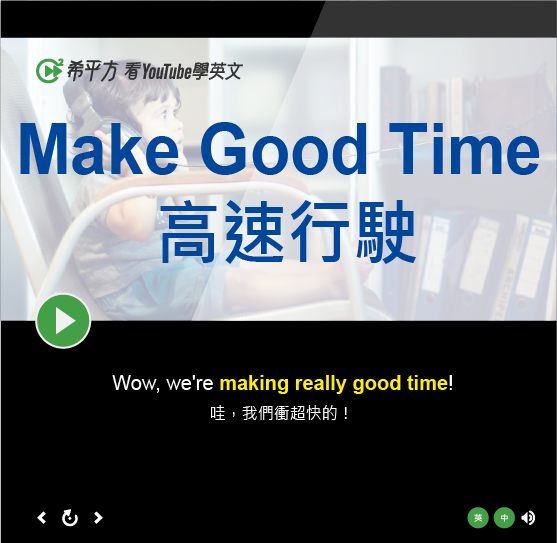 「高速行駛」- Make Good Time