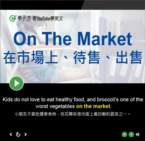 「在市場上、待售、出售」- On The Market