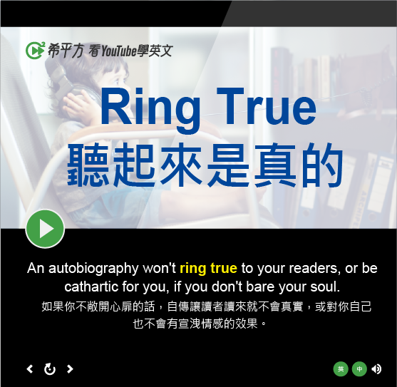 「聽起來是真的」- Ring True