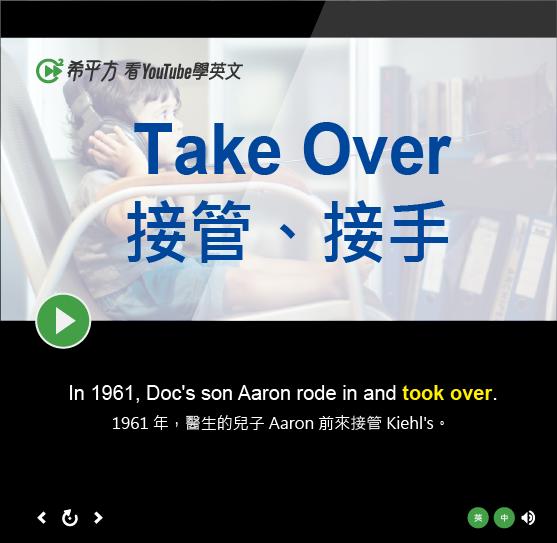 「接管、接手」- Take Over