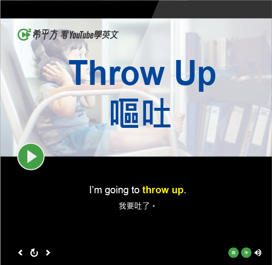 「嘔吐」- Throw Up