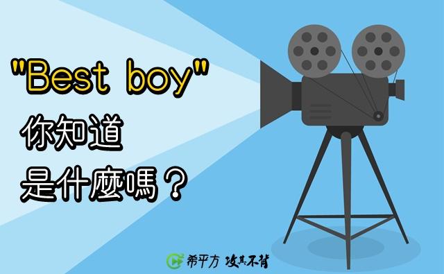 『best boy』不是『好男生』的意思,那是指什麼?