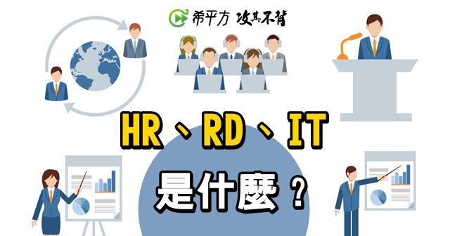 辦公室裡各部門的縮寫--IT,HR,RD 是什麼??