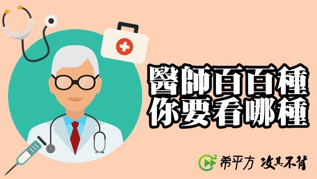 【實用英文】醫生百百種,你要看哪一個?