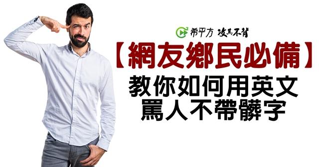 【網友鄉民必備】教你如何用英文罵人不帶髒字?!