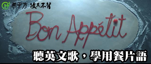 【聽歌學英文】Katy Perry--Bon Appétit 請享用!
