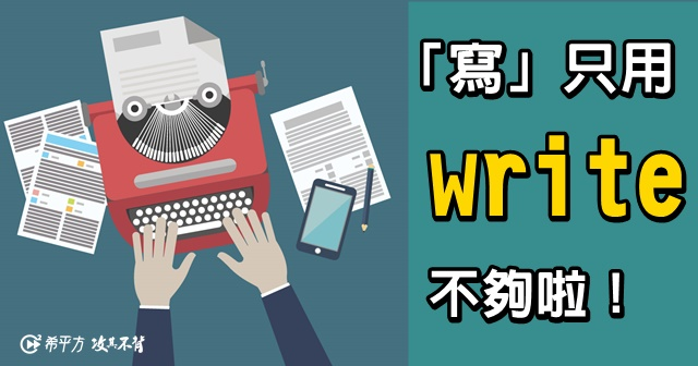 write 不是英文表達『寫』的唯一方式?!